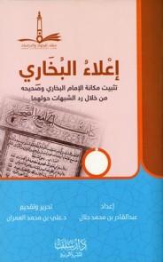 إعلاء البخاري تثبيت مكانة الإمام البخاري وصحيحه من خلال رد الشبهات حولهما